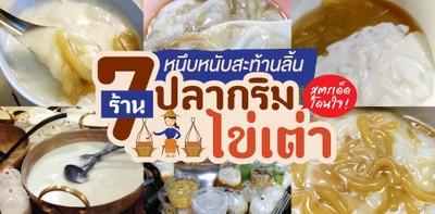 หนึบหนับสะท้านลิ้น 7 ร้านปลากริมไข่เต่าสูตรเด็ด โดนใจ!