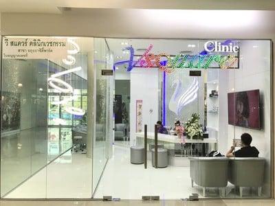 V Square Clinic อยุธยาซิตี้พาร์ค