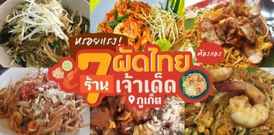 7 ร้านผัดไทยในภูเก็ต เจ้าเด็ดที่ต้องไปเยือนสักครั้ง