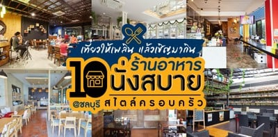 10 ร้านอาหารในชลบุรี สไตล์ครอบครัว เที่ยวเพลิน กินเพลิน!