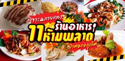 11 ร้านอาหารในป่าตองภูเก็ต ไม่ไปไม่ได้แล้ว!