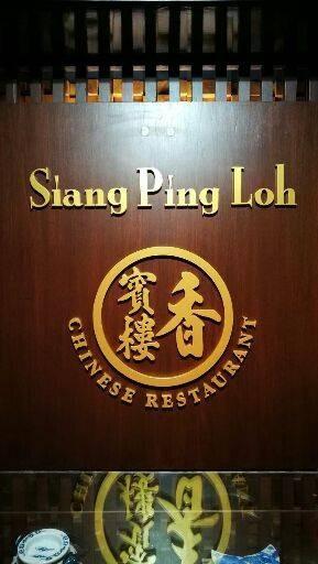 Siang Ping Loh Chinese Restaurant โรงแรมแกรนด์ ไชน่า เยาวราช