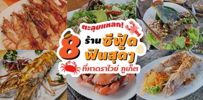 8 ร้านอาหารทะเลในภูเก็ต บนหาดราไวย์ ลายแทงของชาวเล!