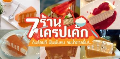 7 ร้านเครปเค้ก กินร้อยที ฟินพันหน จนน้ำตาลขึ้น!
