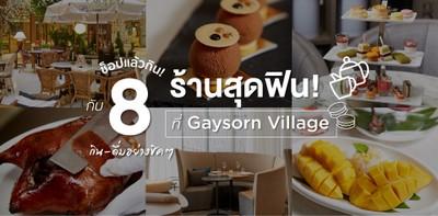 ช็อปแล้วกิน! กิน-ดื่มอย่างชิค ๆ กับ 8 ร้านสุดฟินที่ Gaysorn Village