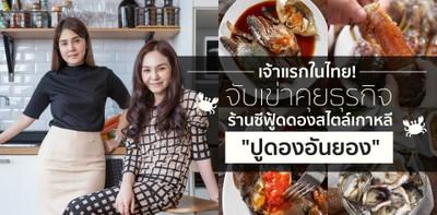 """เจ้าแรกในไทย! จับเข่าคุยธุรกิจร้านซีฟู้ดดองสไตล์เกาหลี """"ปูดองอันยอง"""""""