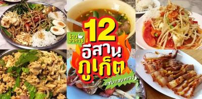 12 ร้านอาหารอีสานในภูเก็ต สุดแซ่บอีหลีเด้อ!