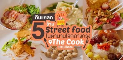 กินแหลก 5 ร้าน Street food ในตำนานใจกลางกรุง ที่ The Cook @ BTS ชิดลม