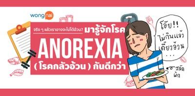 ทำความรู้จัก กับโรคกลัวอ้วน (Anorexia) จริง ๆ คุณอาจไม่ได้อ้วนก็ได้