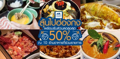 ลุ้นไปฮ่องกง พร้อมรับส่วนลดสูงสุด 50%  ณ 10 ร้านอาหารที่ร่วมรายการ
