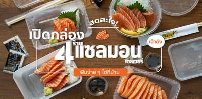 สดสะใจ! เปิดกล่อง 4 ร้านอาหารญี่ปุ่นเจ้าดัง ฟินง่าย ๆ ได้ที่บ้าน
