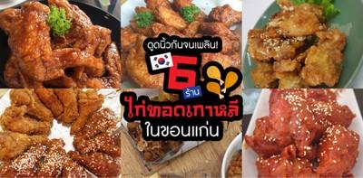 6 ร้านไก่ทอดเกาหลีในขอนแก่น ดูดนิ้วเพลินไม่รู้ตัว