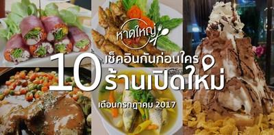 10 ร้านอาหารเปิดใหม่ กรกฎาคม 2017 ในหาดใหญ่ น่าไปโดน!