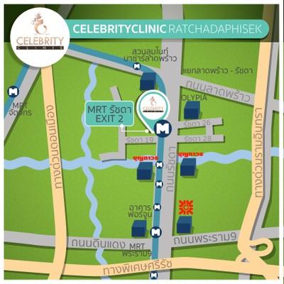 Celebrity Clinic (เซเลบริตี้ คลินิก) รัชดา