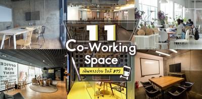 โดนใจชาวฟรีแลนซ์! 11 Co-Working Space เดินทางง่าย ใกล้ BTS