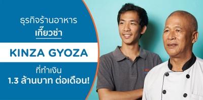 ธุรกิจร้านอาหารเกี๊ยวซ่า KINZA GYOZA ที่ทำเงิน 1.3 ล้านบาทต่อเดือน!