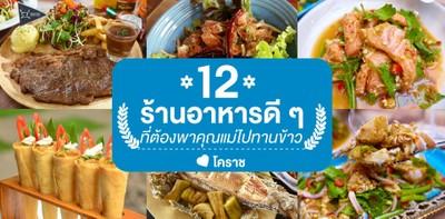 12 ร้านอาหารดีๆ ที่ต้องพาคุณแม่ไปทานข้าว ในโคราช