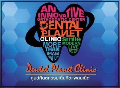 Dental Planet Clinic (ศูนย์ทันตกรรมเด็นทัลแพลนเน็ต) ดิ อเวนิว รัชโยธิน