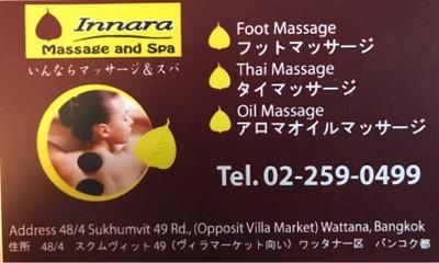 Innara Massage and Spa sukhumvit49 (อินนรา มาสสาจแอนด์สปา สาขาสุขุมวิท49) สาขาสุขุมวิท49
