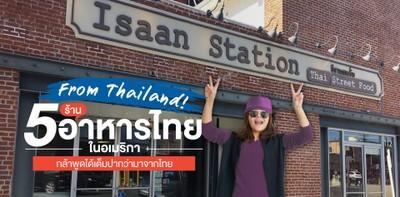 From Thailand! 5 ร้านอาหารไทยในอเมริกา กล้าพูดได้เต็มปากว่ามาจากไทย
