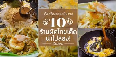 ถึงเครื่องความเป็นไทย 10 ร้านผัดไทยเด็ดเชียงใหม่น่าไปลอง
