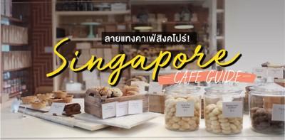 ลายแทงคาเฟ่สิงคโปร์  [Singapore Cafe Guide!]