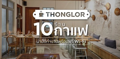 10 ร้านกาแฟในทองหล่อ น่านั่งทำงาน (พร้อมฟรี Wi-Fi)