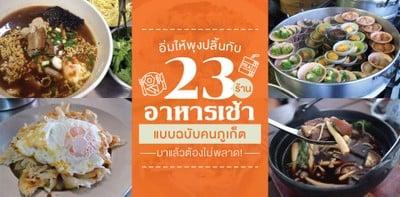 23 ร้านอาหารเช้าในภูก็ต หรอยเด็ดจนห้ามพลาด!