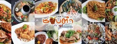ชอบตำ (Chob tum) พระราม 3