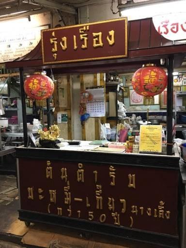 รุ่งเรือง บะหมี่เกี๊ยว ฮกเกี้ยน Roongrueng Noodle นางเลิ้ง