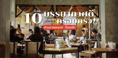 10 ร้านอาหารย่านราชพฤกษ์-ปิ่นเกล้า บรรยากาศดี เหมาะสำหรับครอบครัว