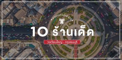 10 ร้านอาหารใกล้ BTS วงเวียนใหญ่ - กรุงธนบุรี