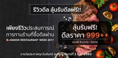 กิจกรรม รีวิวร้านที่ไปใช้ดีล Bangkok Restaurant Week ลุ้นรับรางวัลเลย!