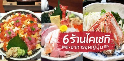 6 ร้านไคเซกิแบบดั้งเดิม กับอาหารชุดสไตล์ญี่ปุ่นสุดตื่นตาตื่นใจ!