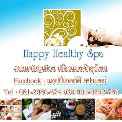 Happy Healthy Spa (แฮปปี้ เฮลท์ตี้ สปา) แพร่