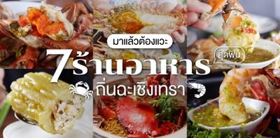 มาแล้วต้องแวะ 7 ร้านอาหารไทย-ซีฟู้ด สุดฟิน ถิ่น ฉะเชิงเทรา