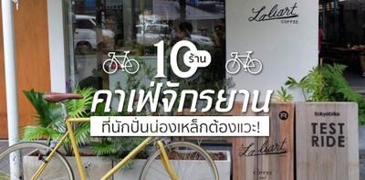 10 ร้านคาเฟ่จักรยาน ที่นักปั่นน่องเหล็กต้องแวะ!
