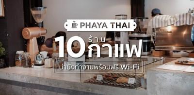 10 ร้านกาแฟย่านพญาไท น่านั่งทำงาน พร้อมฟรี Wi-Fi