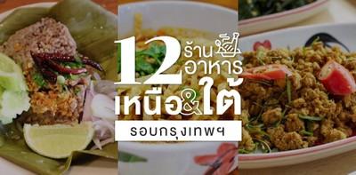 12 ร้านอาหารเหนือ อาหารใต้ รสชาติต้นตำรับ รอบกรุงเทพฯ
