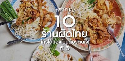 กระทะลุก! 10 ร้านผัดไทย ใครได้ลองเป็นต้องติดใจ