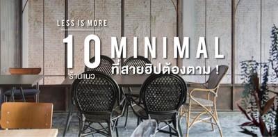 Less is more 10 ร้านแนว Minimal ที่สายฮิปต้องตาม