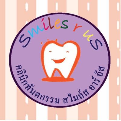 Smiles R Us (สไมล์ส อาร์ อัส) เทสโก้ โลตัส แจ้งวัฒนะ