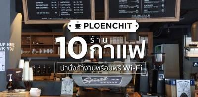 10 ร้านกาแฟย่านเพลินจิต น่านั่งทำงาน พร้อมฟรี Wi-Fi