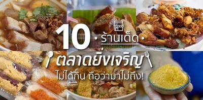 10 ร้านอาหารเด็ดในตลาดยิ่งเจริญ ไม่ได้กิน ถือว่ามาไม่ถึง!