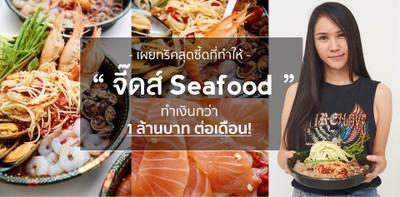 """เผยทริคสุดซี้ดที่ทำให้ """"จี๊ดส์ Seafood"""" ทำเงินกว่า 1 ล้านบาทต่อเดือน!"""