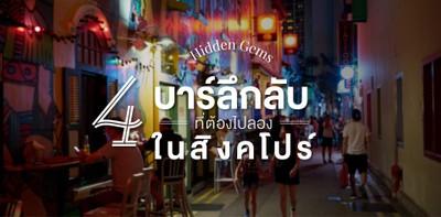 Hidden Bar! 4 บาร์สุดลึกลับที่ต้องไปลองในสิงคโปร์