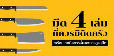 มีด 4 เล่มที่ควรมีติดครัว พร้อมเทคนิคการหั่นและการดูแลมีด