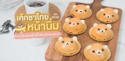 """วิธีทำ """"เค้กชาไทยหน้านิ่ม"""" รูปน้องหมี เมนูเบเกอรีฟรุ้งฟริ้งสุด ๆ !"""