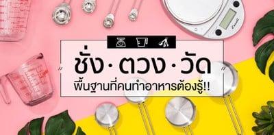 สอนวิธี ชั่ง-ตวง-วัด หลักการอาหารในครัว
