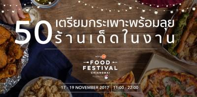 Wongnai Chiangmai Food Festival 2017 สุดยอดงานกิน ใครอยากฟินต้องมา!